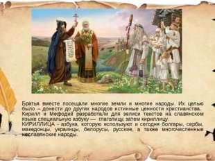 Братья вместе посещали многие земли и многие народы. Их целью было – донести