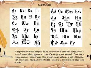 Кириллица Старославянская азбука была составлена ученым Кириллом и его брато