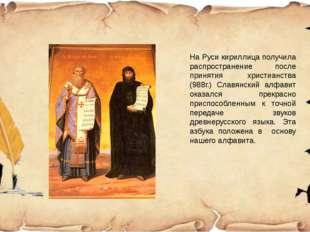 На Руси кириллица получила распространение после принятия христианства (988г.