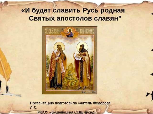 """«И будет славить Русь родная Святых апостолов славян"""" Презентацию подготовила..."""