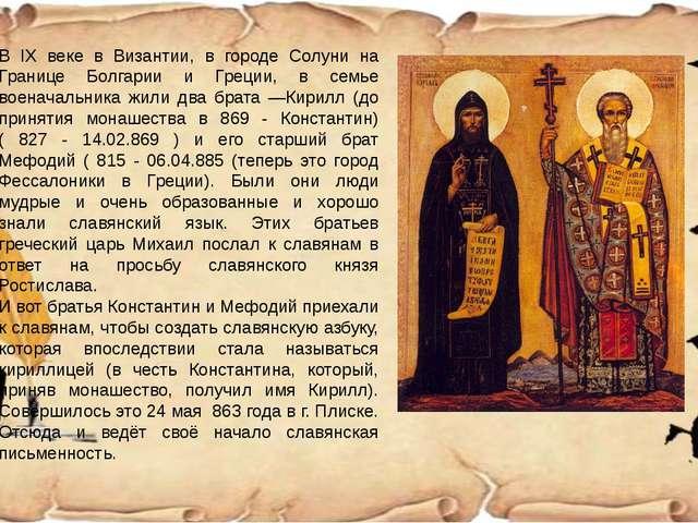 В IX веке в Византии, в городе Солуни на Границе Болгарии и Греции, в семье в...