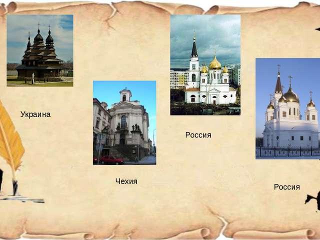 Украина Чехия Россия Россия