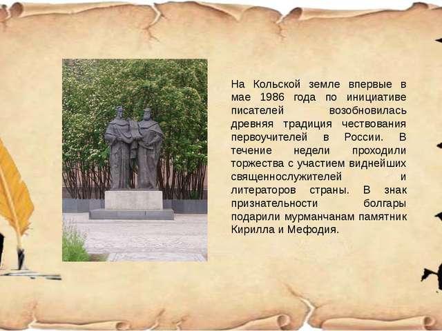 На Кольской земле впервые в мае 1986 года по инициативе писателей возобновила...
