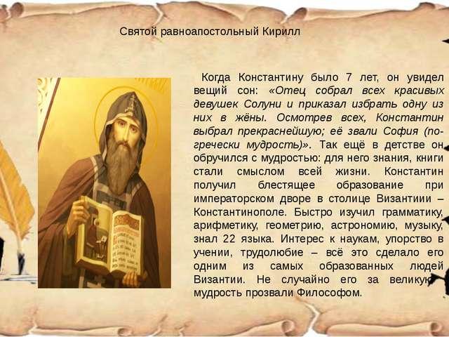 Святой равноапостольный Кирилл Когда Константину было 7 лет, он увидел вещий...