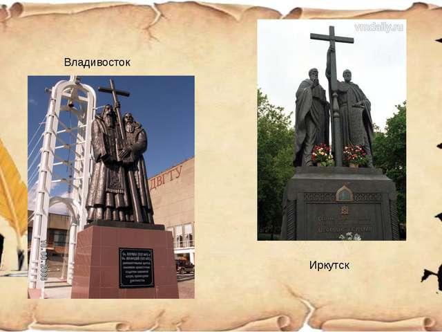 Владивосток Иркутск