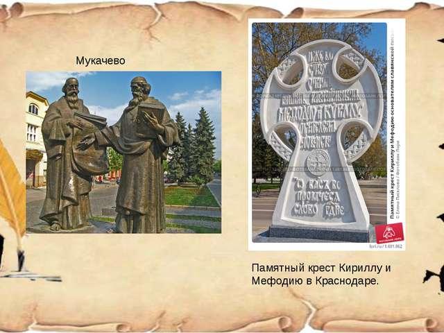Мукачево Памятный крест Кириллу и Мефодию в Краснодаре.