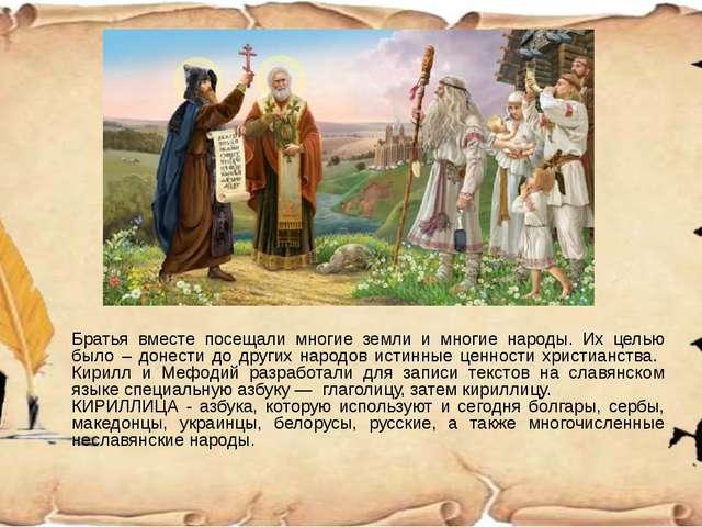 Братья вместе посещали многие земли и многие народы. Их целью было – донести...