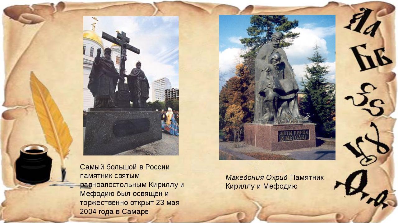 Самый большой в России памятник святым равноапостольным Кириллу и Мефодию был...