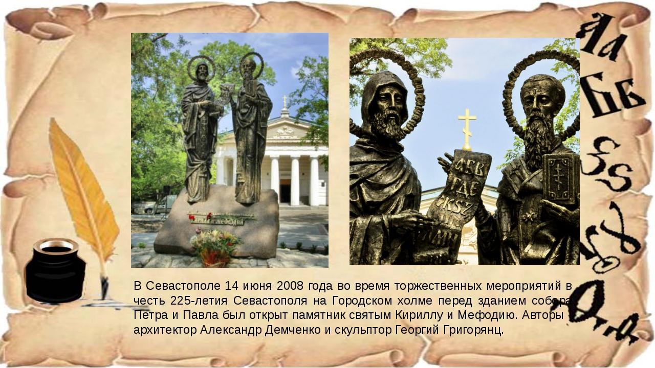 В Севастополе 14 июня 2008 года во время торжественных мероприятий в честь 22...
