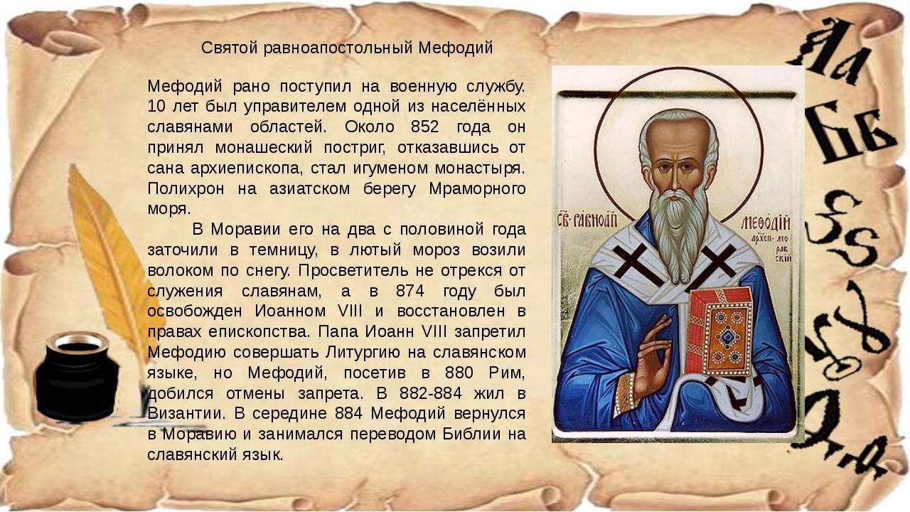 Святой равноапостольный Мефодий Мефодий рано поступил на военную службу. 10 л...