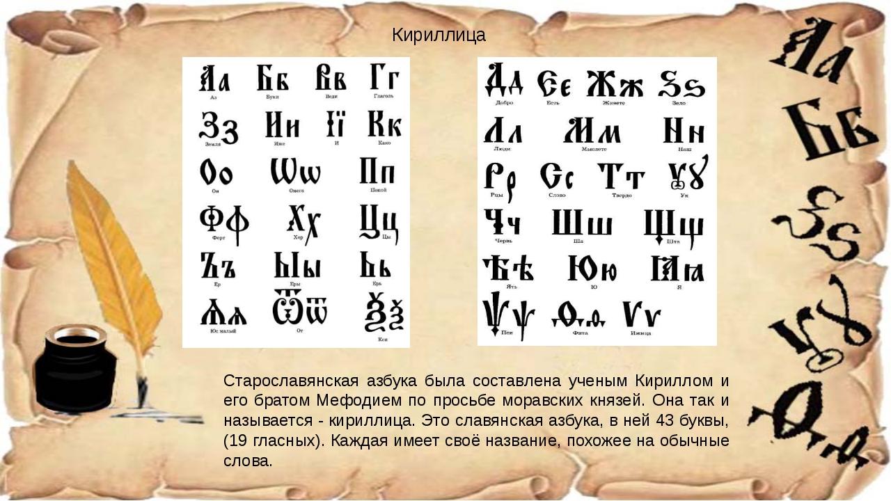 Кириллица Старославянская азбука была составлена ученым Кириллом и его брато...