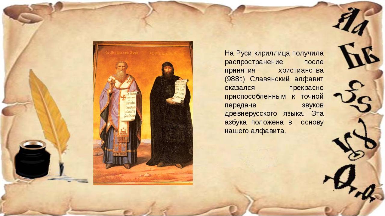На Руси кириллица получила распространение после принятия христианства (988г....