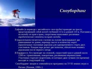 Сноубординг Хафпайп (в переводе с английского- полтрубы) проводят на трассе,