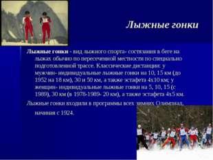Лыжные гонки Лыжные гонки - вид лыжного спорта- состязания в беге на лыжах об