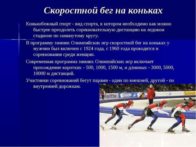 Скоростной бег на коньках Конькобежный спорт - вид спорта, в котором необходи...