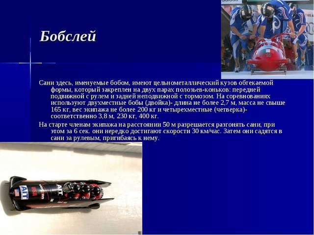 Бобслей Сани здесь, именуемые бобом, имеют цельнометаллический кузов обтекаем...