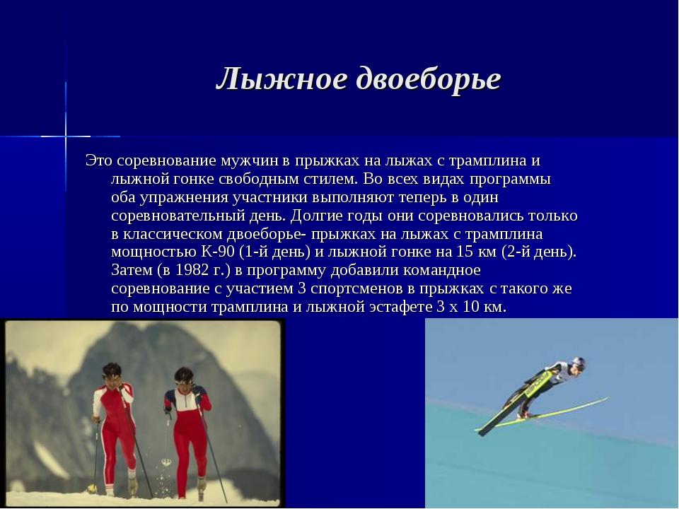 Лыжное двоеборье Это соревнование мужчин в прыжках на лыжах с трамплина и лыж...