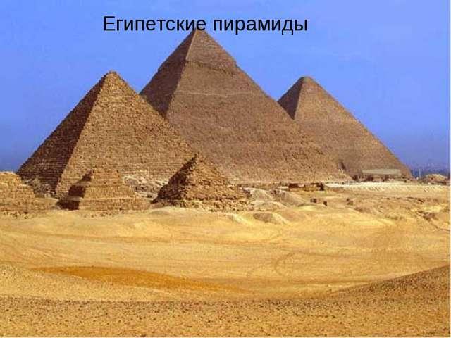 ЕЕЕЕЕ Египетские пирамиды