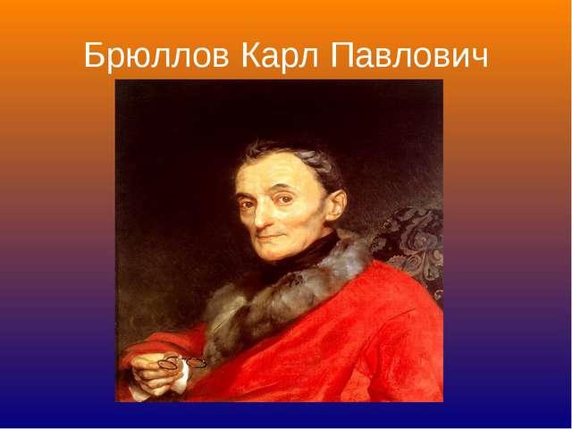 Брюллов Карл Павлович