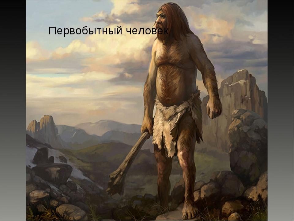 Первобытный человек