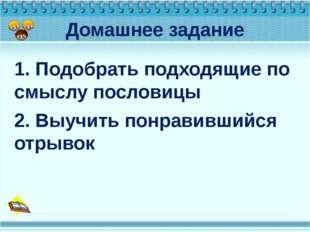 Домашнее задание 1. Подобрать подходящие по смыслу пословицы 2. Выучить понра
