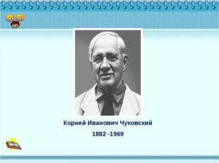 Корней Иванович Чуковский 1882 -1969