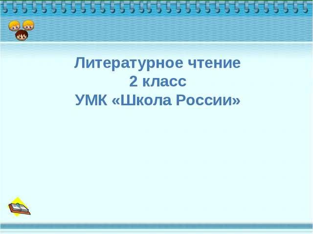 Литературное чтение 2 класс УМК «Школа России»
