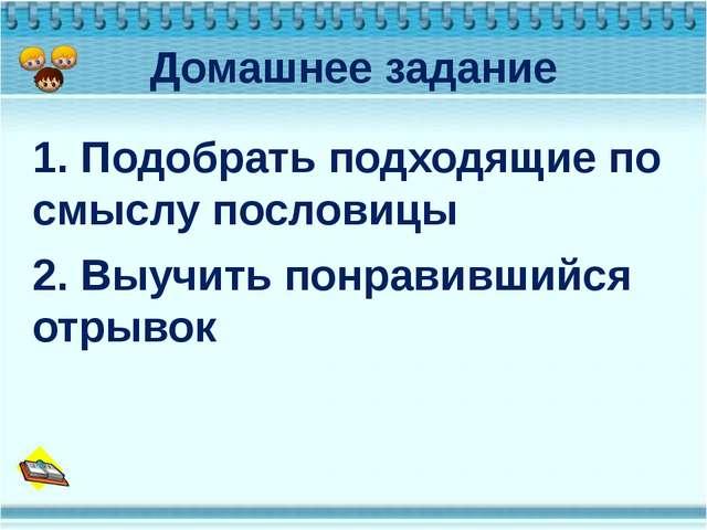 Домашнее задание 1. Подобрать подходящие по смыслу пословицы 2. Выучить понра...