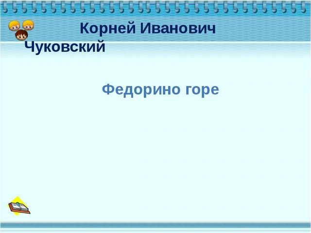 Федорино горе Корней Иванович Чуковский