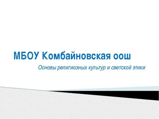 МБОУ Комбайновская оош Основы религиозных культур и светской этики