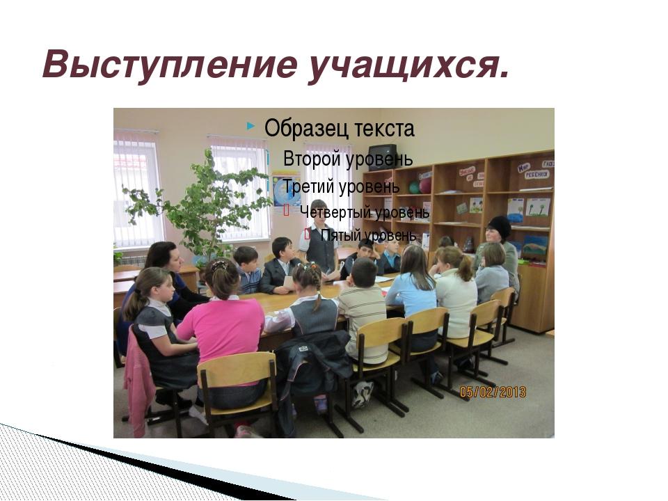 Выступление учащихся.