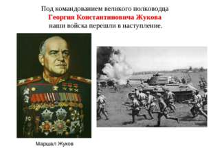 Под командованием великого полководца Георгия Константиновича Жукова наши вой