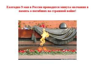 Ежегодно 9 мая в России проводится минута молчания в память о погибших на стр