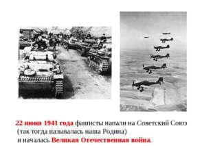 22 июня 1941 года фашисты напали на Советский Союз (так тогда называлась наша