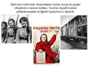 Простые советские люди мирно спали, когда по радио объявили о начале войны. Т