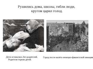Рушились дома, школы, гибли люди, кругом царил голод. Дети оставались без род