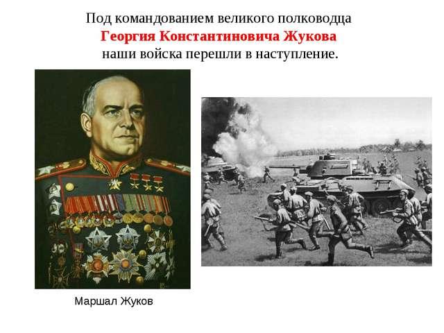 Под командованием великого полководца Георгия Константиновича Жукова наши вой...