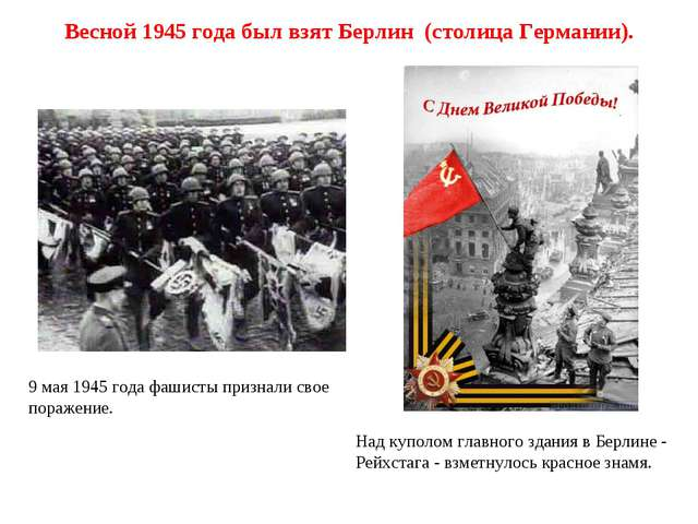 Весной 1945 года был взят Берлин (столица Германии). Над куполом главного зда...