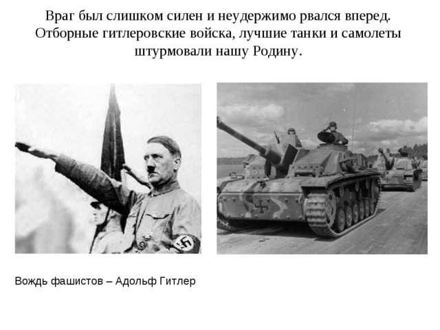 Враг был слишком силен и неудержимо рвался вперед. Отборные гитлеровские войс...