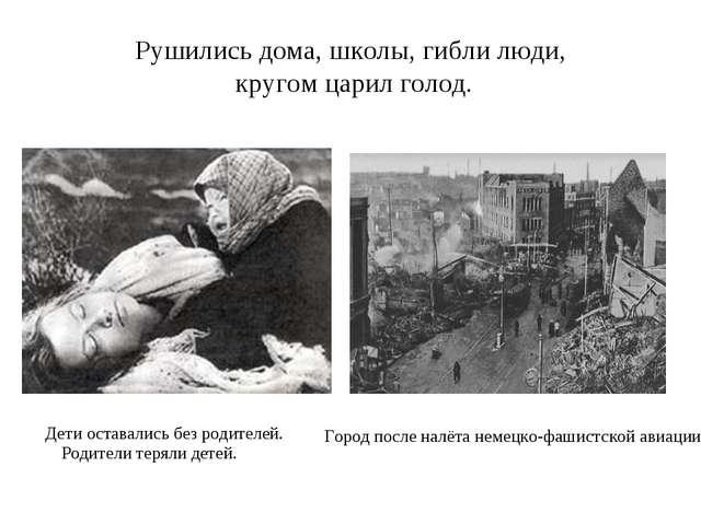 Рушились дома, школы, гибли люди, кругом царил голод. Дети оставались без род...