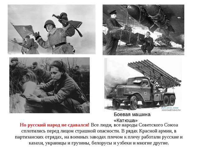 Но русский народ не сдавался! Все люди, все народы Советского Союза сплотилис...