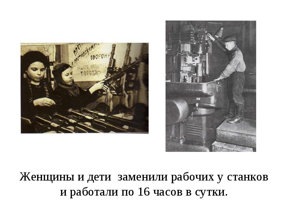 Женщины и дети заменили рабочих у станков и работали по 16 часов в сутки.