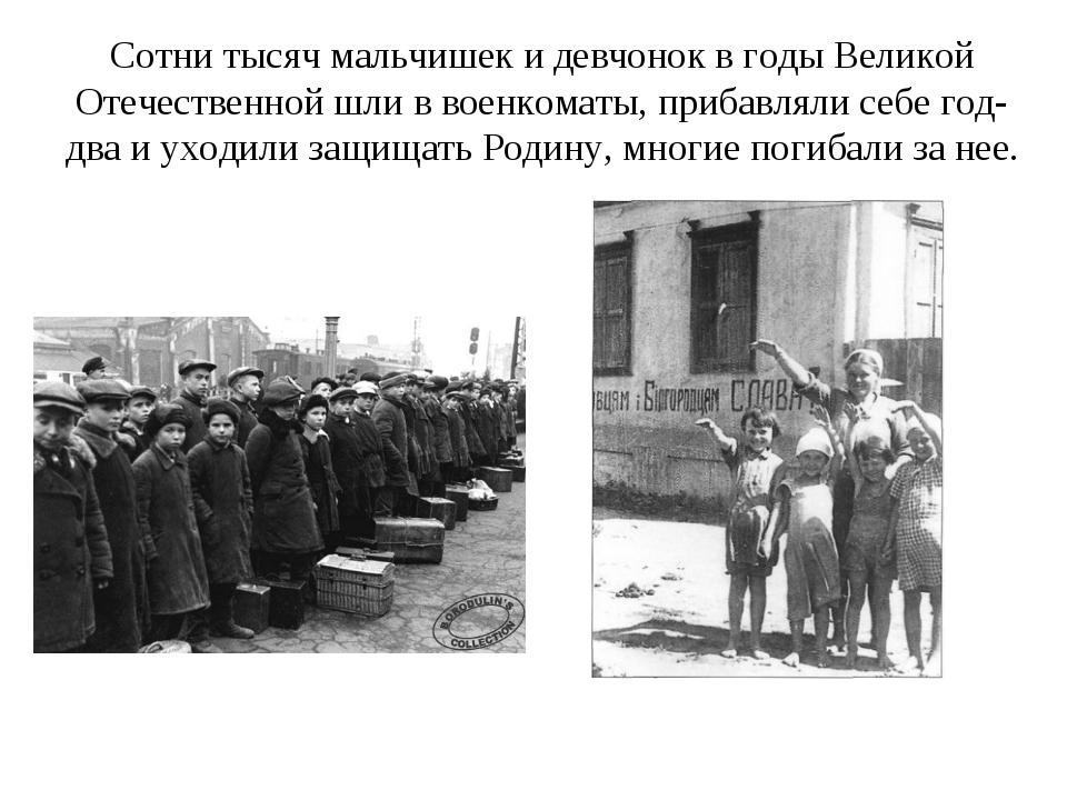 Сотни тысяч мальчишек и девчонок в годы Великой Отечественной шли в военкомат...