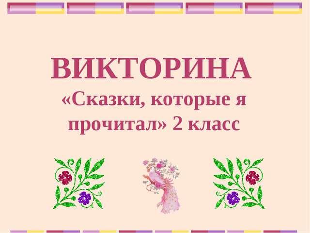 ВИКТОРИНА «Сказки, которые я прочитал» 2 класс