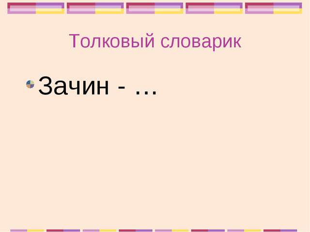 Толковый словарик Зачин - …