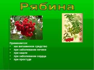 Применяется: как витаминное средство при заболевании печени при кашле при заб