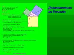 Доказательство Евклида