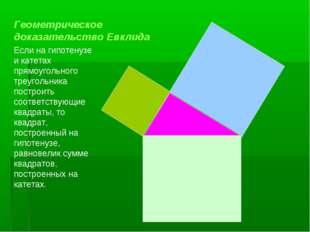 Если на гипотенузе и катетах прямоугольного треугольника построить соответств