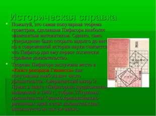 Историческая справка Пожалуй, это самая популярная теорема геометрии, сделавш