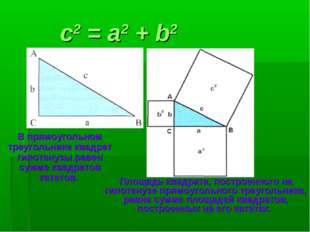 c2 = a2 + b2 В прямоугольном треугольнике квадрат гипотенузы равен сумме ква